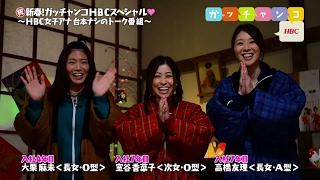 新春スペシャルも3回目…ネタも尽きてきたのでゲストを投入!男子禁制の...