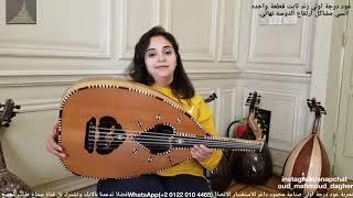 تقاسيم مع حب ايه Oud بريشة الاستاذة نانسي عود من صناعة محمود داغر تسلسل(311 )