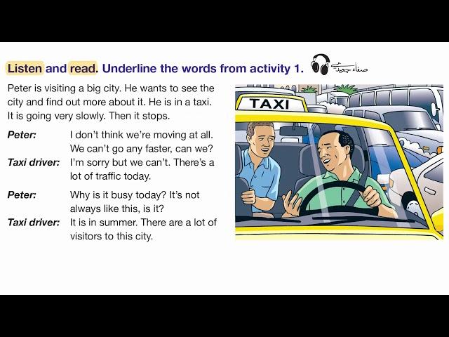 زيارة مدينة || صف 7 فصل 2 صفحة 12