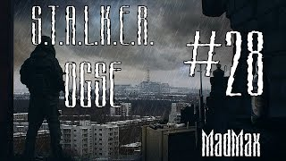 STALKER: OGSE 0.6.9.3 Final. Часть 28 - Временно зомбированный