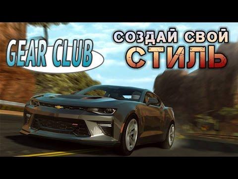 Gear Club - Создай свой стиль (ios) #1