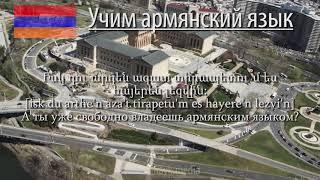 Проект «Учим армянский язык». Урок  128
