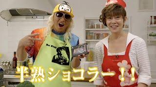 チャンネル登録はこちら!http://goo.gl/ruQ5N7 森永製菓が公開したWEB...