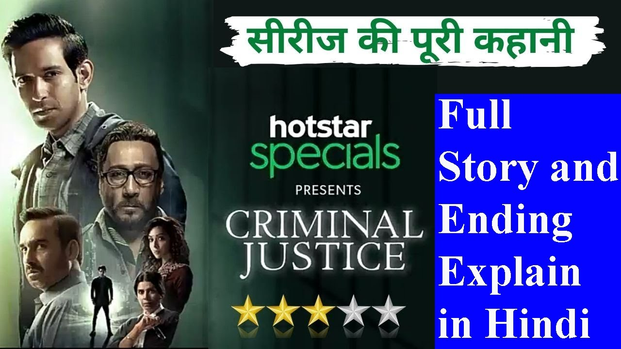 Download Criminal Justice Story and Ending Explain - Disney Plus Hotstar Web Series - in Hindi by Rajesh