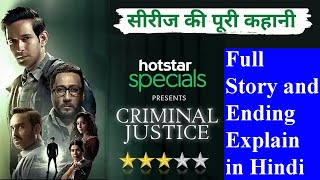 Criminal Justice Story and Ending Explain - Disney Plus Hotstar Web Series - in Hindi by Rajesh