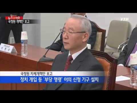 """국정원 """"국회·정당·언론사 상시 출입 폐지하겠다"""" / YTN"""