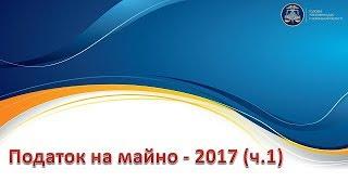 Податок на майно - 2017 (ч. 1)
