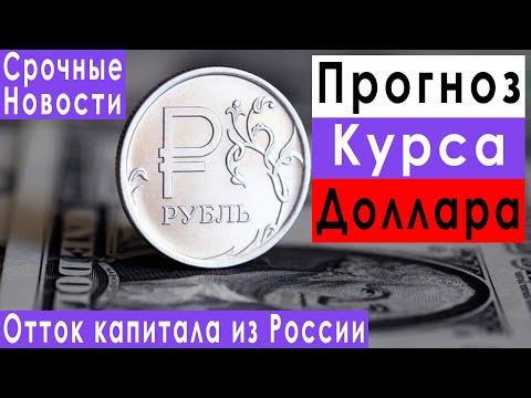 Отток капитала из России пандемия кризис прогноз курса доллара евро рубля валюты нефти на июль 2021