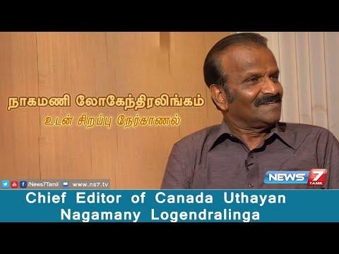 Nagamany Logendralingam - Chief Editor of Canada Uthayan  | News7 Tamil