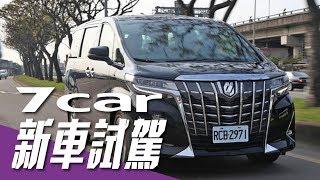 【新車試駕】2018 Toyota Alphard 後座買家的商務旗艦