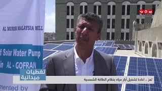تغطيات تعز  |  إعادة تشغيل ابار مياة بنظام الطاقة الشمسية