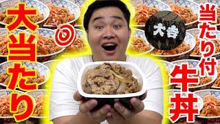 【大食い】吉野家の当たり付きの牛丼に挑戦したらとんでもない奇跡が起こった!!