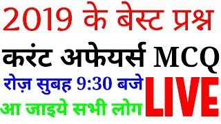 🔴👉 CURRENT AFFAIRS #LIVE# for Railway NTPC, Group D, SSC, bihar police and other Exam