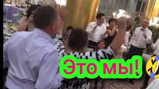 Вот как нужно танцевать на свадьбе племянницы🤣🤣