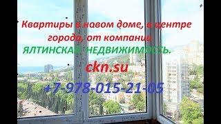 Крым, Ялта. Лот №1646.  Купить квартиру в центре, с видом на море,, просто тут... +7-978-015-21-05