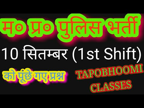 MP POLICE CONSTABLE EXAM 10 Sept first shift Analysis| Questions of Science ,GK and Math with PDF