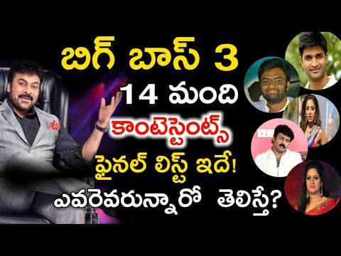 Telugu Bigg Boss 3 Contestants Final List   Bigg Boss 3 Telugu Contestants    Bigg Boss 3 Telugu Host