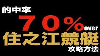 【競艇】的中率70%over住之江競艇攻略法【住之江競艇】