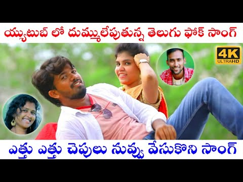 Yetthu Yetthu Chepulu  Telugu Latest Folk Song 2020  Dj Uday Singer  Nithin Audios And Videos