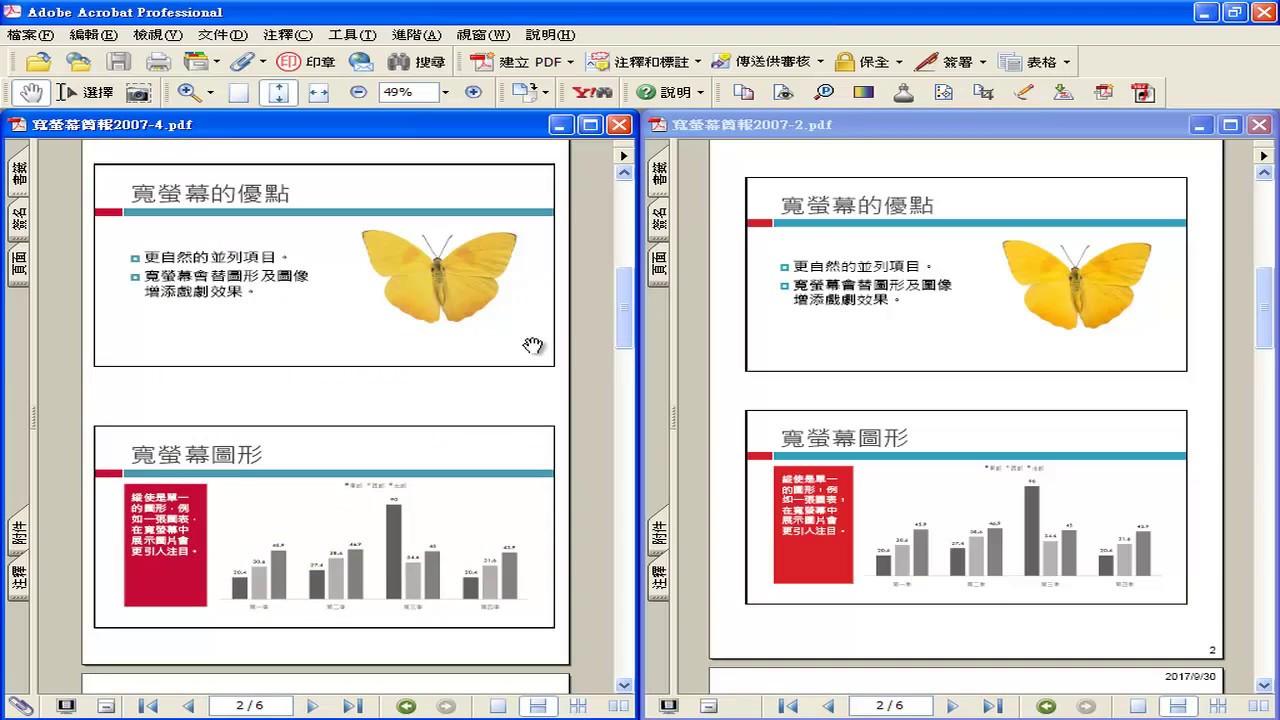 PPT轉PDF-拼模輸出印製講義 - YouTube