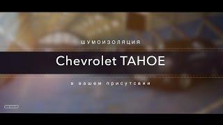 Шумоизоляция Chevrolet Tahoe за 8 часов в Авто-Локер(Промо-видео о том, как наша команда Авто-Локер шумоизолирует два Шевроле Тахо параллельно., 2014-12-26T14:09:56.000Z)