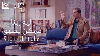 برنامج الإيمان والعصر 2 - ليه ربنا ممكن يضيق عليك الدنيا؟