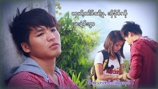 poe Karen MV ၊ ဟွယ္႔ထါင္သါ႔ဖူ. အွ္ခိုဝ္ဏ္ု - ယးဍံင္အြာ [official MV]