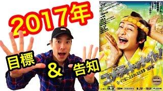 ミュージカル『コメディトゥナイト』詳細→ http://comedy-tonight.com T...