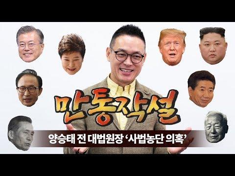 [만통작설] 양승태 전 대법원장 '사법농단 의혹' | 노정렬의 시사정렬
