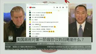 2019年11月11日郭文贵先生与班农先生直播