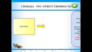 Презентация МОРАЛЬНЫЙ ВЫБОР   ЭТО ОТВЕТСТВЕННОСТЬ