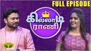 Killadi Rani – Full Episode | Vj Siddhu | Vj Gayathri | Jaya Tv