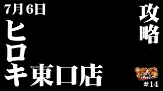 【7/6ヒロキ東口店】ガチプロ#14【攻略】