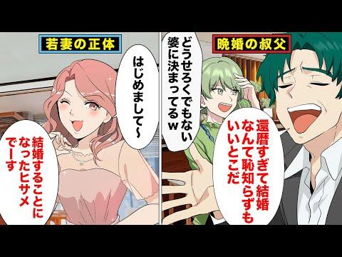 【漫画】若すぎて遺産目当てだと疑われた叔父の嫁