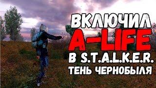 ЧТО БУДЕТ если включить A-LIFE в STALKER Тень Чернобыля