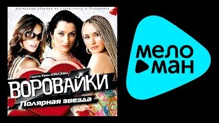 Download ВОРОВАЙКИ - ПОЛЯРНАЯ ЗВЕЗДА / VOROVAIKI - POLYARNAYA ZVEZDA Mp3 and Videos