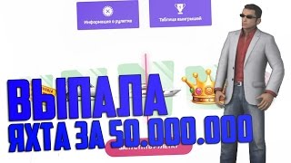 КРУТИМ РУЛЕТКУ НА GTARP - ВЫПАЛА ЯХТА за 50.000.000 РУБЛЕЙ!!!#2