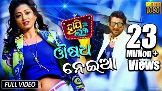 Osadha Nei Aa | Official Full Video Song | Happy Lucky Odia Film | Sambit, Sasmita - TCP