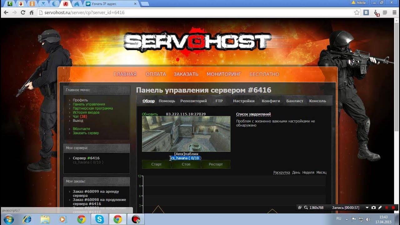 Как залить готовый сервер кс 1.6 на хостинг создание сайтов media