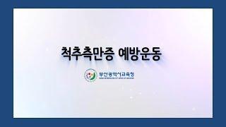 부산시교육청과 함께하는 박원욱병원 척추측만케어서비스[척…