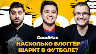 GoodMax: Сочи - Зенит, Локо - Спартак, ЦСКА, Лига чемпионов и Эль Классико | Поз и Кос
