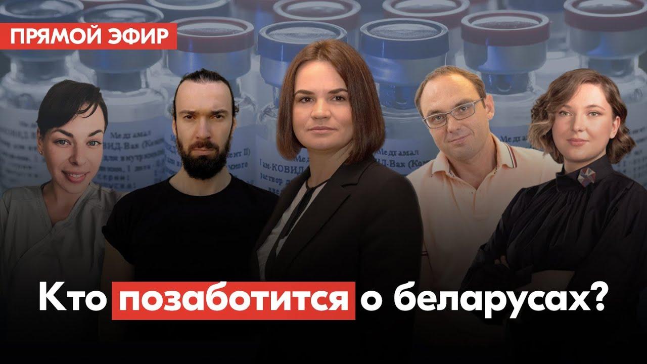 Как вакцинироваться? Какова настоящая статистика? Правда о медицине в Беларуси