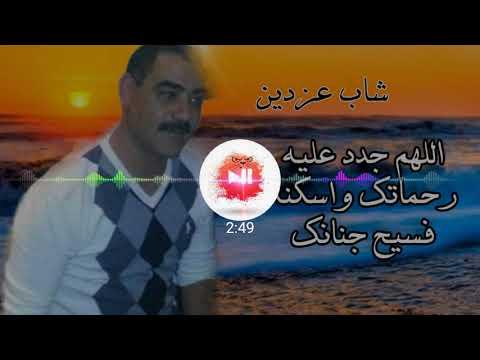 Cheb azzedine 2019 اخر اغنية لشاب عزدين لن تصدق. 😱 تبكيك لوكان قلبك حجرة