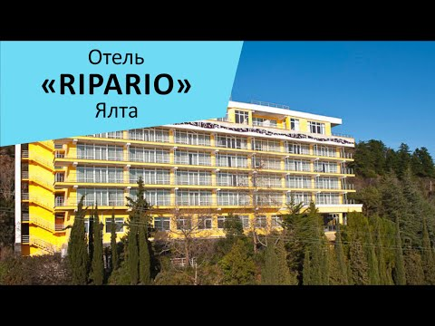"Курортный комплекс ""Ripario Hotel Group"". Ялта. Крым"