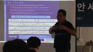 한국호스팅도메인협회 보안권고 세미나 3