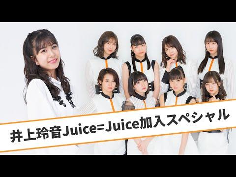 井上玲音 Juice=Juice加入スペシャル