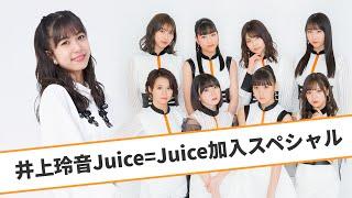 井上玲音 Juice=Juice加入のお知らせ 3月30日に解散したこぶしファクトリーのメンバー井上玲音が この度Juice=Juiceに加入して活動していくことになりました。