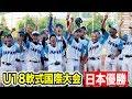 日本VS台湾!U18世界大会決勝…140km右腕激突
