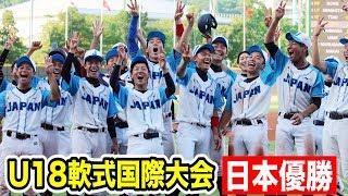 日本VS台湾!U18世界大会決勝…140km右腕激突 thumbnail