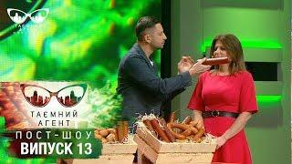 Тайный агент. Пост-шоу - Вся правда о колбасе - Выпуск 13 от 13.05.2019